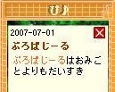 20070701_pi2.JPG