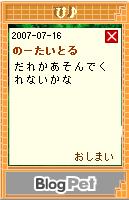 20070716_pi.png