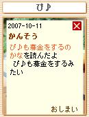 20071011_pi.PNG
