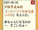 20070626_pi.JPG