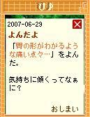 20070629_pi.JPG