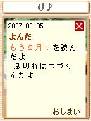 20070905_pi.PNG