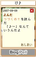 20070909_pi.PNG