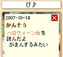 20071014_pi.PNG